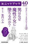 男はなぜ魔性の女に堕ちるのか?  日本レンアイ文学のすすめ(2)-電子書籍