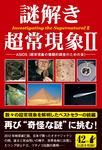 謎解き 超常現象2-電子書籍