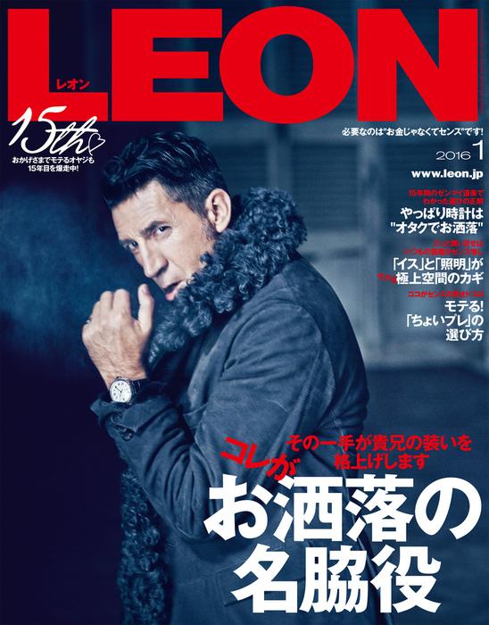 LEON 2016年 01月号拡大写真