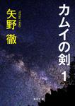 カムイの剣 1-電子書籍