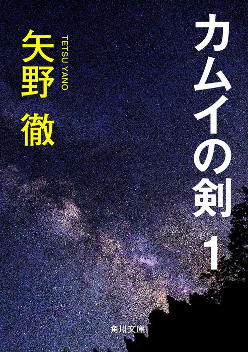 カムイの剣 1-電子書籍-拡大画像