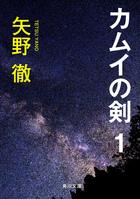 カムイの剣(角川文庫)