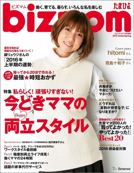 ひよこクラブ2016年1月号増刊 bizmom拡大写真