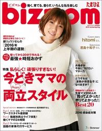 ひよこクラブ2016年1月号増刊 bizmom-電子書籍