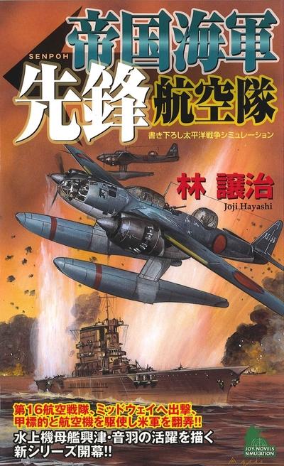 帝国海軍先鋒航空隊 太平洋戦争シミュレーション(1)-電子書籍