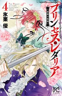 プリンセス・レダリア~薔薇の海賊~ 4