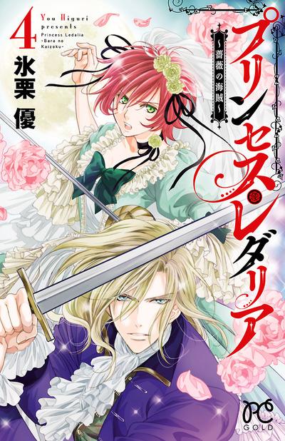 プリンセス・レダリア~薔薇の海賊~ 4-電子書籍