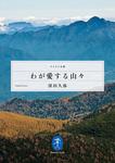 わが愛する山々-電子書籍