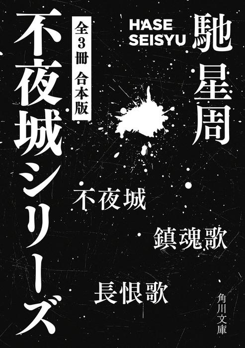 不夜城シリーズ 【全3冊 合本版】 『不夜城』『鎮魂歌』『長恨歌』拡大写真