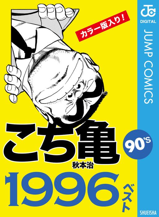 こち亀90's 1996ベスト-電子書籍-拡大画像