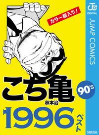 こち亀90's 1996ベスト