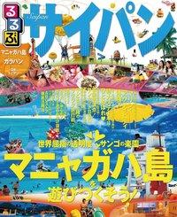 るるぶサイパン(2017年版)-電子書籍