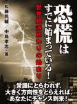 恐慌はすでに始まっている! 世界経済終わりの始まり-電子書籍