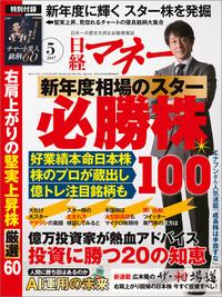 日経マネー 2017年 5月号 [雑誌]