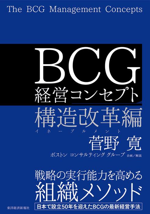 BCG 経営コンセプト 構造改革編拡大写真