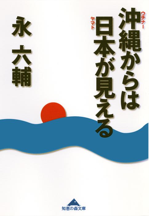 沖縄(ウチナー)からは日本(ヤマト)が見える拡大写真