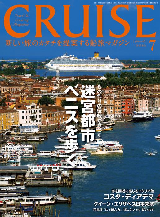 CRUISE(クルーズ)2015年7月号拡大写真