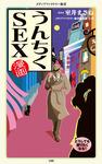 漫画・うんちくSEX-電子書籍
