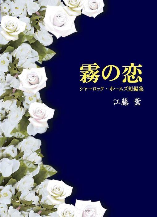 霧の恋 シャーロック・ホームズ短編集-電子書籍-拡大画像
