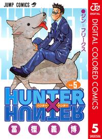 HUNTER×HUNTER カラー版 5