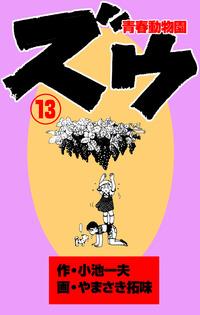 ズウ~青春動物園(13)