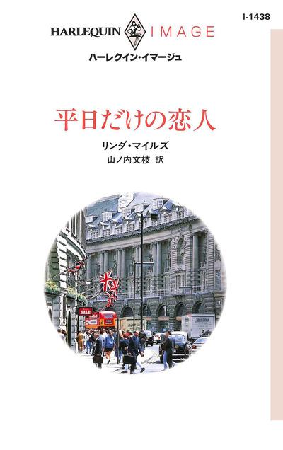 平日だけの恋人-電子書籍