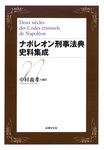ナポレオン刑事法典史料集成-電子書籍