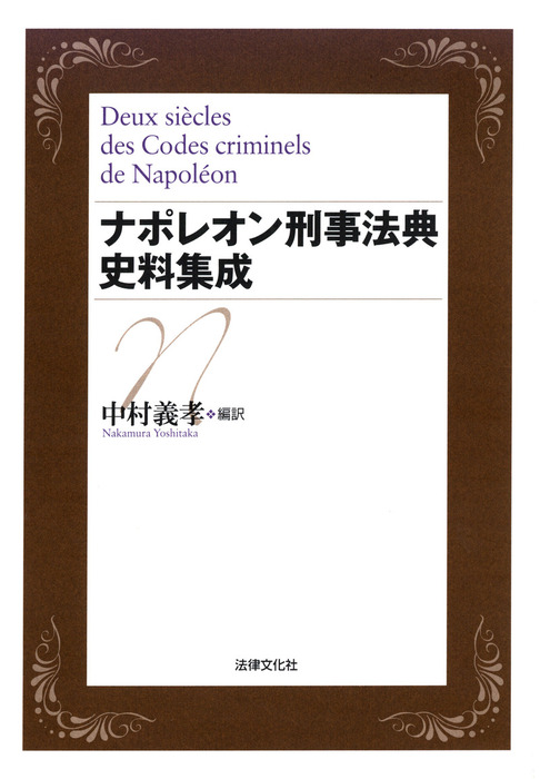 ナポレオン刑事法典史料集成拡大写真