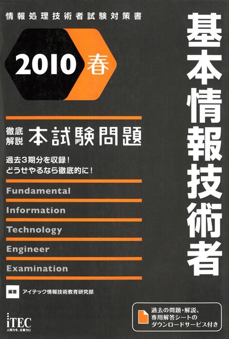 2010春 徹底解説基本情報技術者本試験問題拡大写真