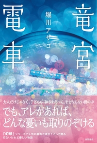 竜宮電車-電子書籍