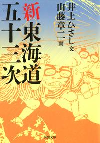 新東海道五十三次-電子書籍