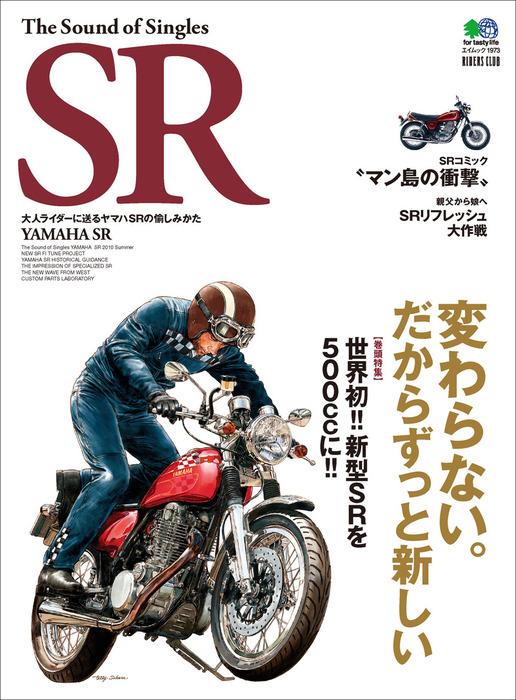 The Sound of Singles SR Vol.1拡大写真