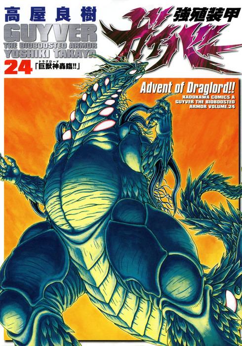 強殖装甲ガイバー(24)-電子書籍-拡大画像