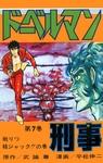 ドーベルマン刑事 第7巻-電子書籍