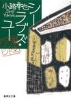 シー・ラブズ・ユー 東京バンドワゴン-電子書籍