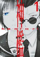 「神檻」シリーズ
