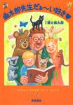 画太郎先生だぁ~い好き-電子書籍