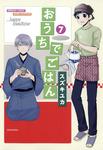 おうちでごはん (7)-電子書籍