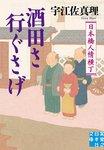 酒田さ行ぐさげ 日本橋人情横丁-電子書籍