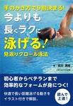 手のかき方で9割決まる!今よりも長くラクに泳げる!見返りクロール泳法-電子書籍