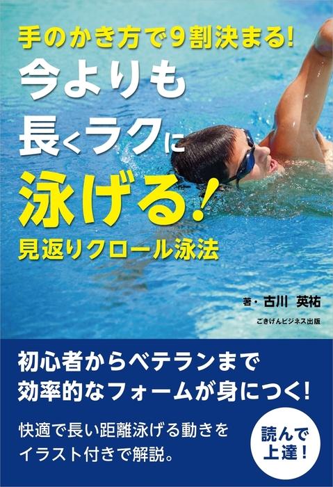 手のかき方で9割決まる!今よりも長くラクに泳げる!見返りクロール泳法-電子書籍-拡大画像