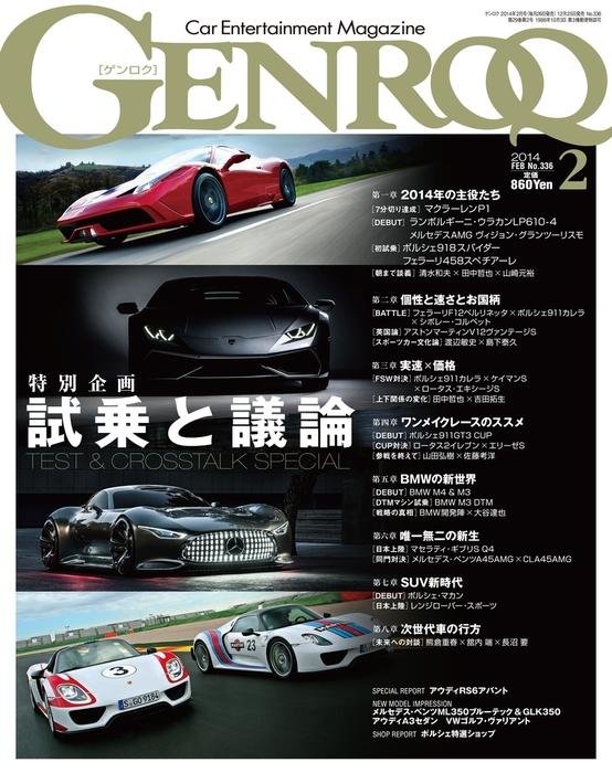 GENROQ 2014年2月号拡大写真