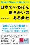 日本でいちばん働きがいのある会社-電子書籍