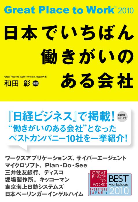 日本でいちばん働きがいのある会社拡大写真