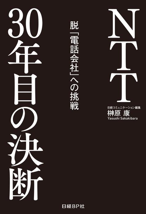 NTT30年目の決断 脱「電話会社」への挑戦(日経BP Next ICT選書)拡大写真