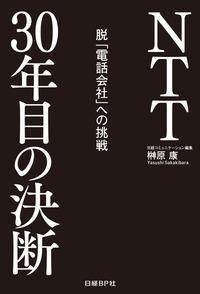 NTT30年目の決断 脱「電話会社」への挑戦(日経BP Next ICT選書)-電子書籍