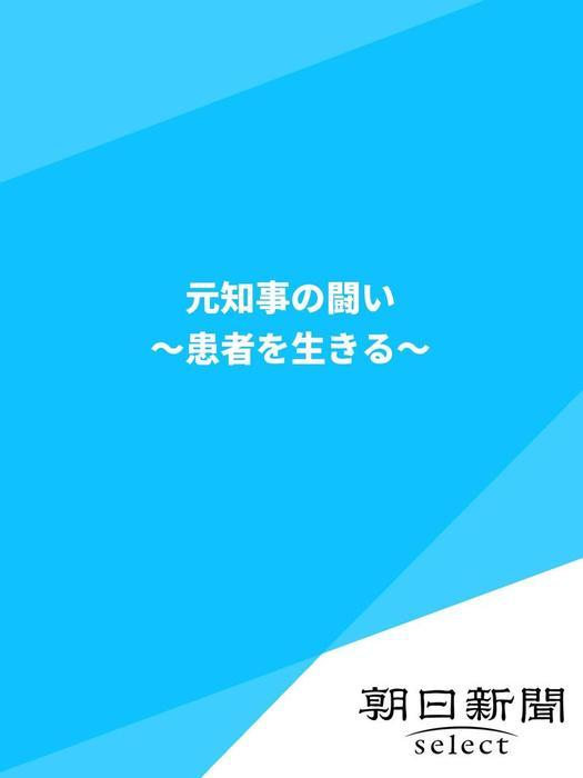 元知事の闘い ~患者を生きる~-電子書籍-拡大画像