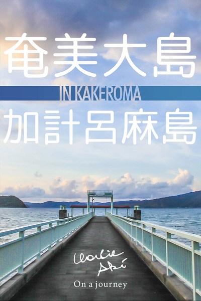 IN KAKEROMA-電子書籍