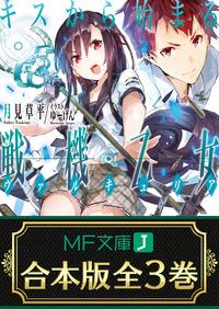 【合本版】キスから始まる戦機乙女 全3巻