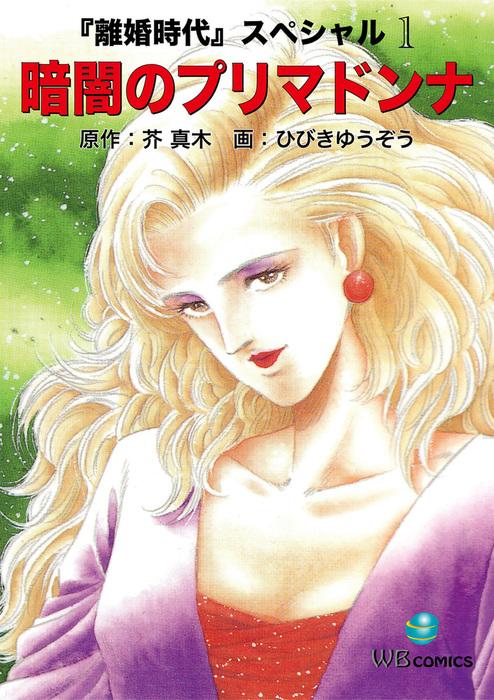 暗闇のプリマドンナ 離婚時代スペシャル 1-電子書籍-拡大画像